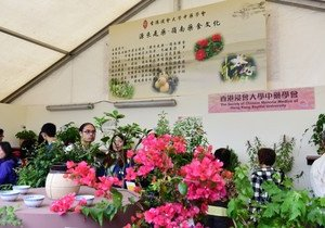Society of Chinese Materia Medica wins Special Award for Outstanding Exhibit at Hong Kong Flower Show