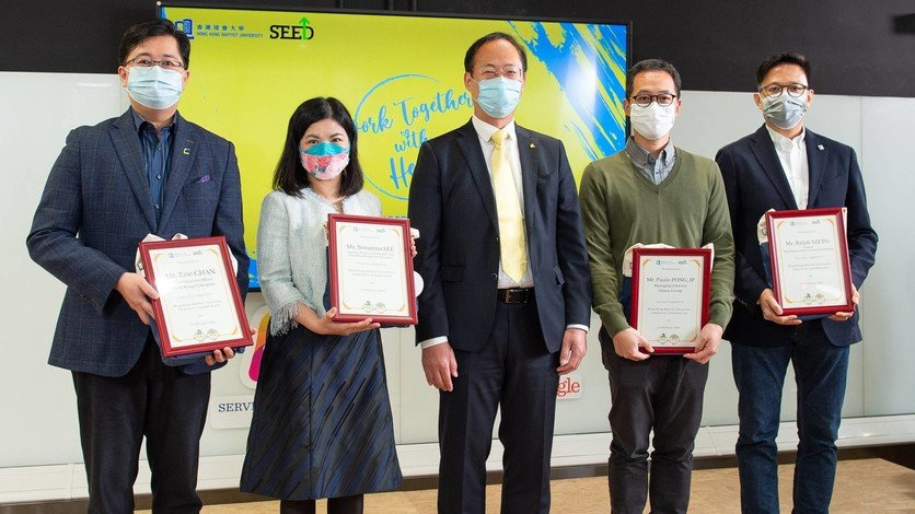 Professor Alexander Wai, President and Vice-chancellor of HKBU (middle) presents certificates of appreciation to industry experts.