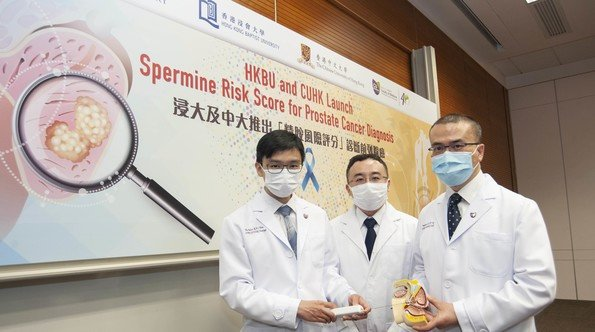 HKBU and CUHK launch Spermine Risk Score for prostate cancer diagnosis