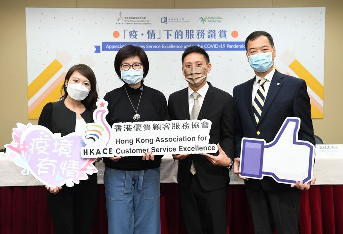 Professor Henry Fock, Head and Professor of the Department of Marketing at HKBU (first from right); Professor Kimmy Chan, Professor of the Department of Marketing at HKBU (first from left); Ms Quince Chong, Chairman of HKACE (second from left); and Mr Lawrence Kwok, Vice-Chairman of HKACE (second from right) share that customer appreciation enhanced the performance of service industry professionals during the pandemic.