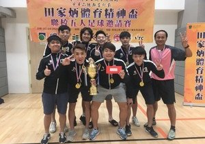 HKBU wins intervarsity futsal competition