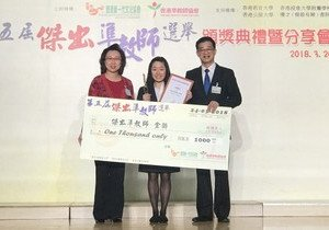 HKBU student wins Outstanding Prospective Teachers award