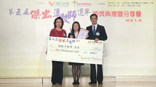 Heung Hoi-man (centre) is presented with the Gold Award in the 5th Outstanding Prospective Teachers Election