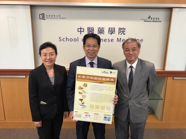 "(From left) Ms Lisa Song, Senior Assistant Librarian/Head of Chinese Medicine Library, Professor Chen Hubiao, and Mr Li Yiu-on, Senior Assistant Librarian, Systems Section, HKBU Library introduce the special features of the territory's first ""Chinese Medical Formulae Images Database"""