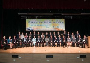 Regional experts gather at HKBU forum to discuss development of Chinese medicine