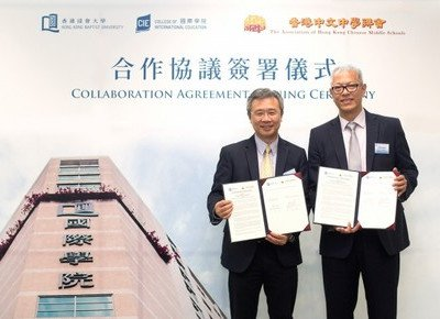College of International Education signs collaboration agreement with The Association of Hong Kong Chinese Middle Schools
