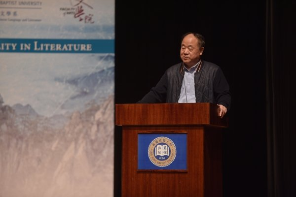 "Professor Mo Yan delivers a public lecture on ""History and Reality in Literature"""