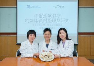 HKBU clinical study finds an overall efficacy rate of over 80% in Chinese medicine treatment of eczema