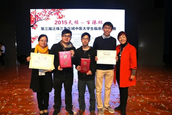 The winning team – Wong Yiu-lok (second from left), Fung Ka-chun (third from left) and Shang Wenbin (fourth from left) – is delighted to win the title of Champion Group (Hong Kong-Macau category) in the Third Pan-Pearl River Delta Region Chinese Medicine University Students Clinical Competence Contest. Professor Li Min (right), Director of the Teaching and Research Division, SCM, and Dr Li Hong, Lecturer of SCM, congratulate the students at the ceremony.