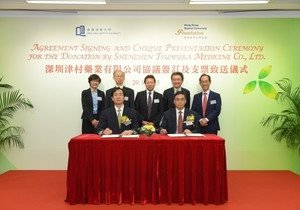 HKBU receives HK$5 million donation from SHENZHEN TSUMURA MEDICINE CO LTD to establish pharmacognosy laboratory