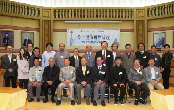 At the forum organised by HKBU Jao Tsung-I Academy of Sinology, 14 eminent scholars contribute towards rethinking universal values.