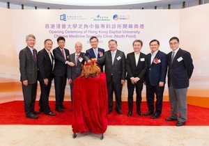 HKBU opens its 16th Chinese medicine clinic in North Point today