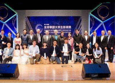 HKBU presents 17 awards at Global Chinese Universities Student Film and Television Festival