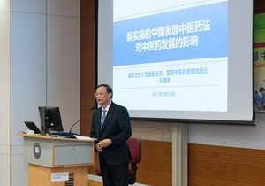 SCM co-hosts lecture to explore impact of China's law on Chinese medicine