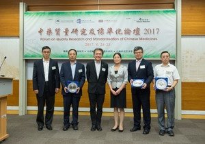 SCM hosts forum on Quality Research and Standardisation of Chinese Medicines