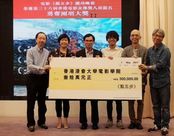 Acting Director of AF Professor Eva Man (second from left), Founding Director of AF Professor Cheuk Pak-tong (third from left) and Programme Director of Higher Diploma in Creative Film Production Mr Norman Chan (left) receive a cheque from Mr Steve Chan (third from right) and film producers Mr O Sing-pui (second from right) and Mr Chan Hing-ka