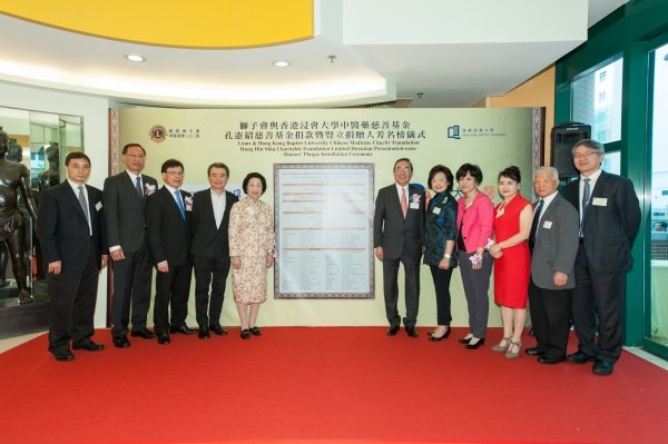 "Honourable guests attend the ceremony for the ""Lions and HKBU Chinese Medicine Charity Foundation Donor Roll"""