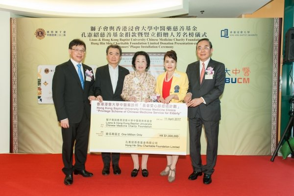 "On behalf of ""The Lions and HKBU Chinese Medicine Charity Foundation"", Ms Grace Fung (second from right), President Roland Chin (second from left) and Professor Rick Wong (left) receive the donation from Dr Hung Yeung Pong-wah (centre)"