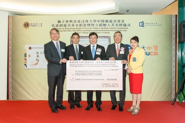 Ms Grace Fung (right), Professor Rick Wong (centre), Professor Lyu Aiping (second from left), and Professor Bian Zhaoxiang (left) receive another donation from Dr Andrew Lam (second from right)
