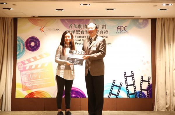 Oliver Chan (left) wins in the Higher Education Institution Group of the third First Feature Film Initiative