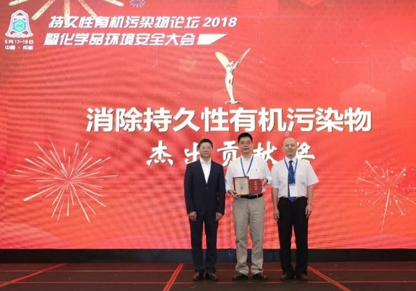 Professor Cai (centre) receives the award from (left) Mr Hou Xuesong, Deputy Secretary-General of the Chinese Society of Environmental Sciences, and (right) Mr Xiao Xuezhi, Deputy Director of the Center for Environmental Protection and External Cooperation of the Ministry of Environmental Protection.
