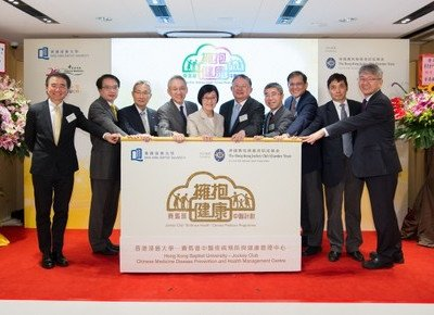 HKBU receives funding from HKJC to set up territory's first Chinese Medicine Disease Prevention and Health Management Centre