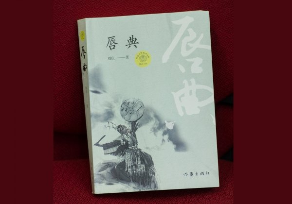 "Mainland author Liu Qing's ""History through Words"" wins the first prize of the 7th Dream of the Red Chamber Award"